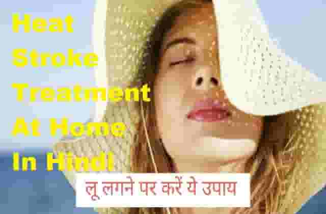 Heat Stroke Treatment At Home In Hindi — Gaya Mahanagar
